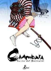 chambara1